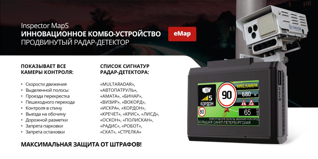 MapS-4-Radar.png
